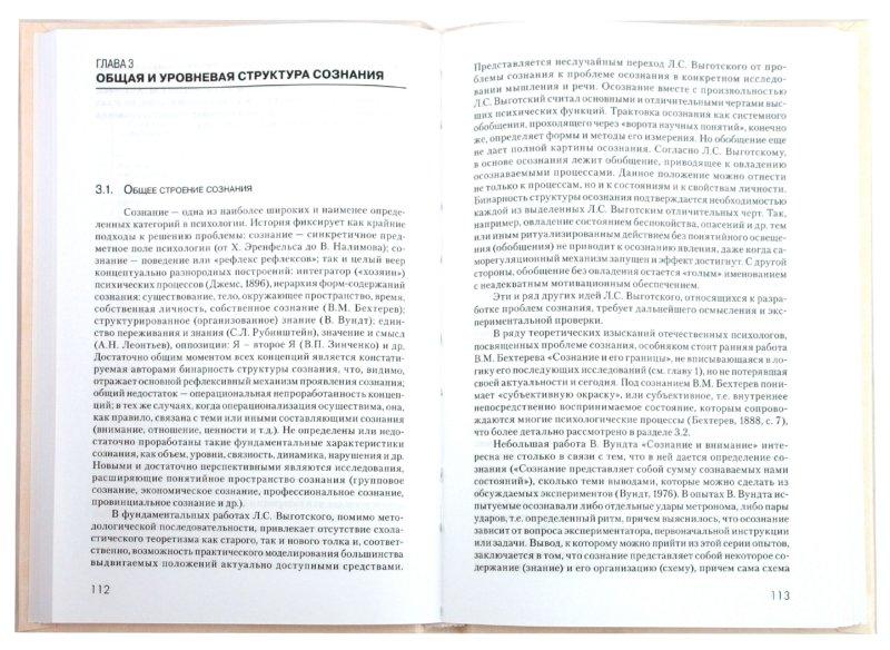 Иллюстрация 1 из 5 для Психология сознания: вопросы методологии, теории и прикладных исследований - Гарник Акопов | Лабиринт - книги. Источник: Лабиринт
