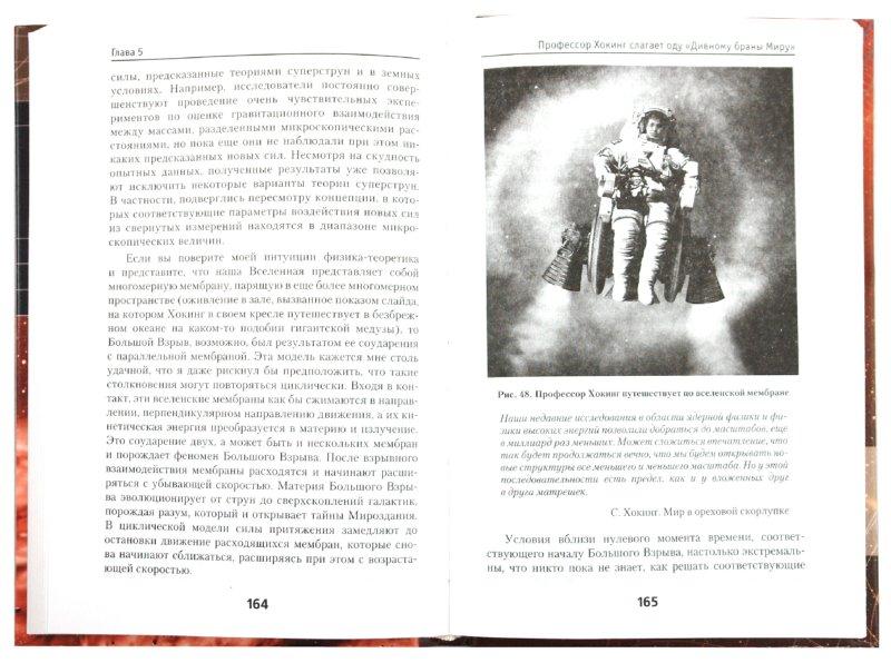 Иллюстрация 1 из 3 для Стивен Хокинг. Гений чёрных дыр - Олег Фейгин | Лабиринт - книги. Источник: Лабиринт