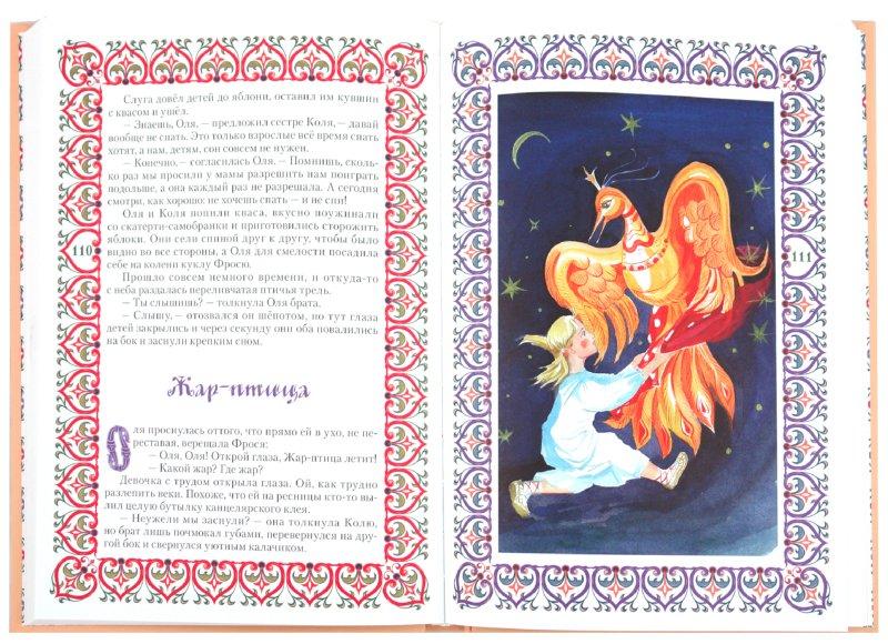 Иллюстрация 1 из 11 для Большая русская сказка о том, как Оля и Коля тридесятое царство спасали - Ирина Богданова | Лабиринт - книги. Источник: Лабиринт