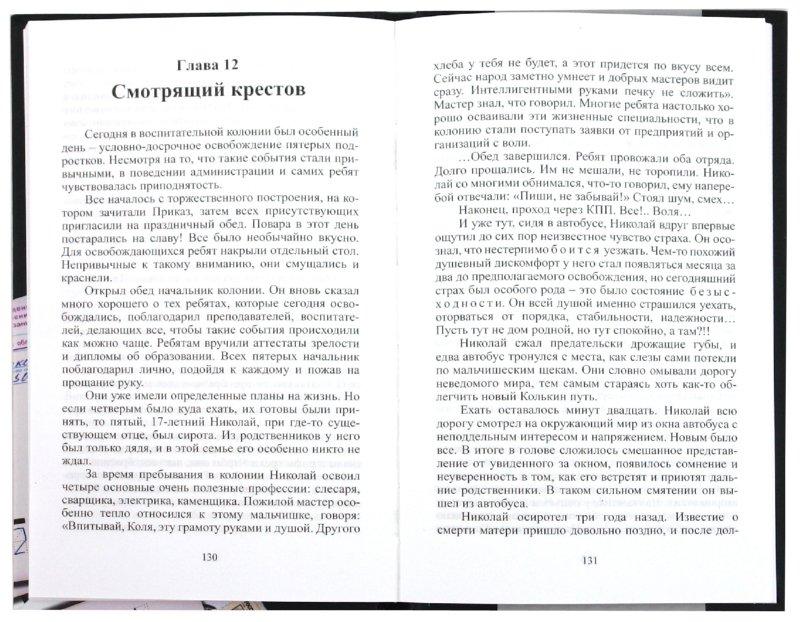 Иллюстрация 1 из 3 для Безотцовщина. Документальная повесть - Виктор Николаев | Лабиринт - книги. Источник: Лабиринт