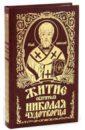 Житие святителя Николая Чудотворца и слава его в России рассказы о чудесах святителя николая мирликийского житие акафист молитвы