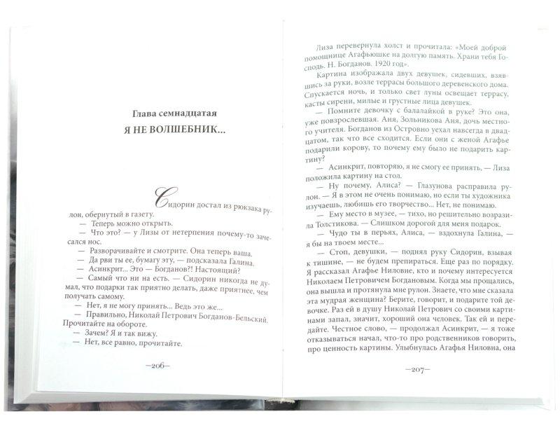 Иллюстрация 1 из 9 для Единственный крест - Виктор Лихачев   Лабиринт - книги. Источник: Лабиринт