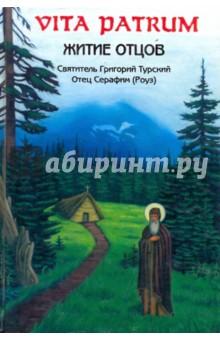 Vita Patrum. Житие отцов. Святитель Григорий григорий нисский святитель о блаженствах