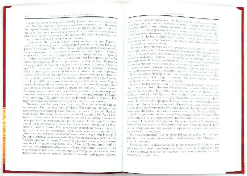 Иллюстрация 1 из 24 для Вселенские соборы - Антон Карташев | Лабиринт - книги. Источник: Лабиринт