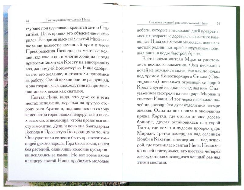 Иллюстрация 1 из 10 для Святая равноапостольная Нина, просветительница Грузии | Лабиринт - книги. Источник: Лабиринт