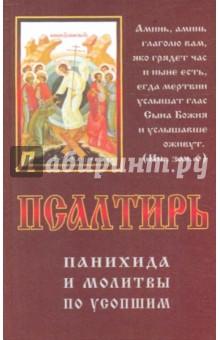 Псалтирь, панихида и молитвы по усопшим