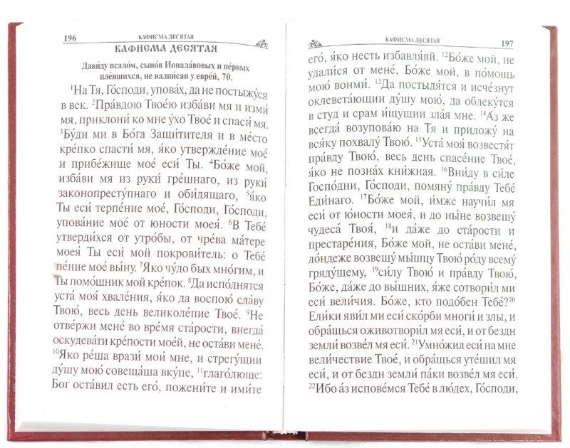 Иллюстрация 1 из 12 для Псалтирь, панихида и молитвы по усопшим | Лабиринт - книги. Источник: Лабиринт