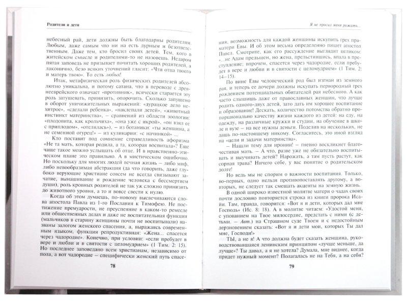 Иллюстрация 1 из 2 для Родители и дети: конфликт или союз - Медведева, Шишова   Лабиринт - книги. Источник: Лабиринт