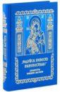 Радуйся, невесто неневестная!. 60 акафистов Божией матери и ее чтимым иконам