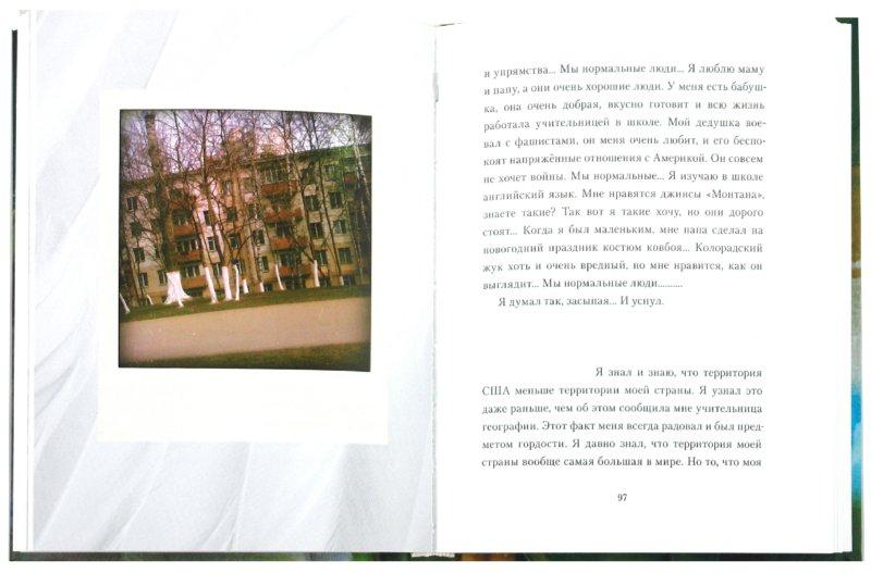 Иллюстрация 1 из 20 для А.....а - Евгений Гришковец   Лабиринт - книги. Источник: Лабиринт