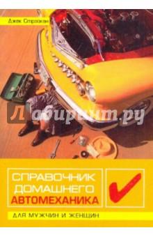 Справочник домашнего автомеханика для мужчин и женщин