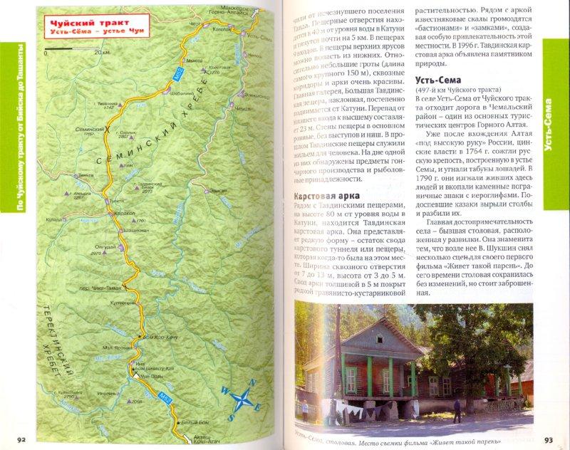 Иллюстрация 1 из 10 для Большой Алтай: путеводитель - А. Юдин   Лабиринт - книги. Источник: Лабиринт