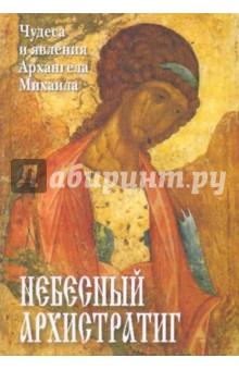 Небесный Архистратиг. Чудеса и явления святого Архангела Михаила. Канон и акафист святому