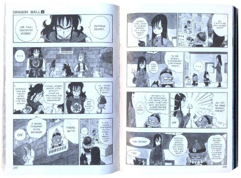 Иллюстрация 1 из 20 для Жемчуг дракона. Книга 2. Жемчуг дракона в опасности - Акира Торияма   Лабиринт - книги. Источник: Лабиринт