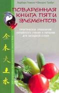 Поваренная книга пяти элементов.  Практическое применение китайского учения о питании