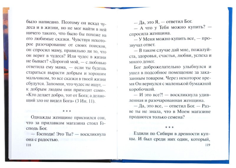 Иллюстрация 1 из 17 для Лекарство от греха. Притчи | Лабиринт - книги. Источник: Лабиринт