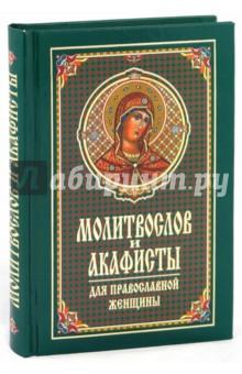 Молитвослов и акафисты для православной женщины. Сборник молитв
