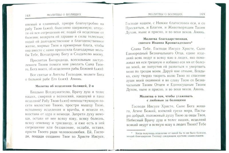 Иллюстрация 1 из 28 для Молитвослов и акафисты для православной женщины. Сборник молитв | Лабиринт - книги. Источник: Лабиринт