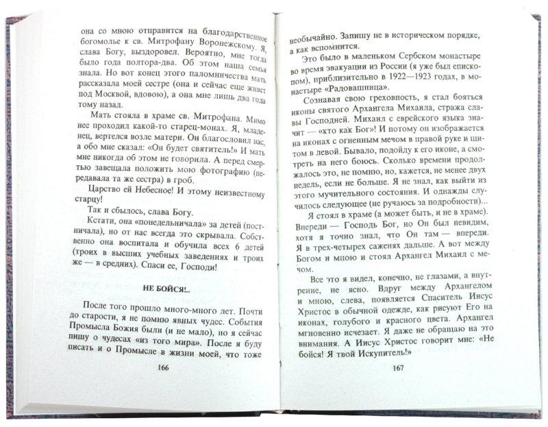 Иллюстрация 1 из 10 для Из того мира. Книга чудес и знамений нашего времени - Вениамин Митрополит   Лабиринт - книги. Источник: Лабиринт