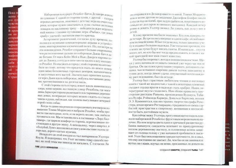 Иллюстрация 1 из 15 для Создания смерти, создания тьмы - Джон Коннолли | Лабиринт - книги. Источник: Лабиринт