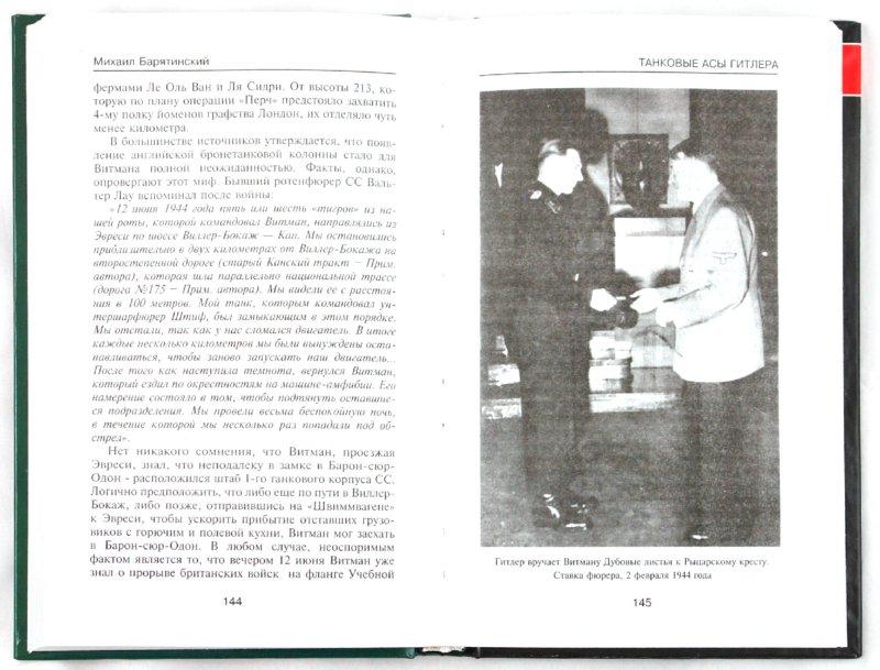 Иллюстрация 1 из 15 для Танковые асы Гитлера - Михаил Барятинский | Лабиринт - книги. Источник: Лабиринт