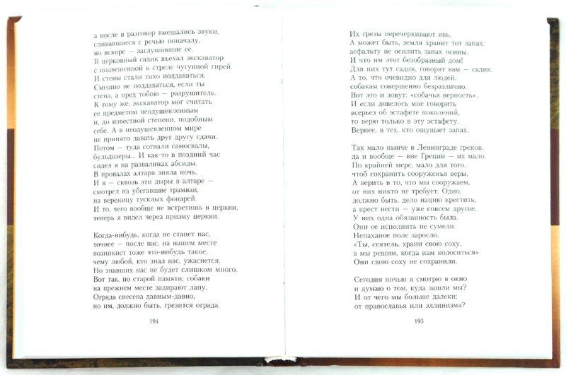 Иллюстрация 1 из 7 для Холмы. Стихотворения - Иосиф Бродский   Лабиринт - книги. Источник: Лабиринт