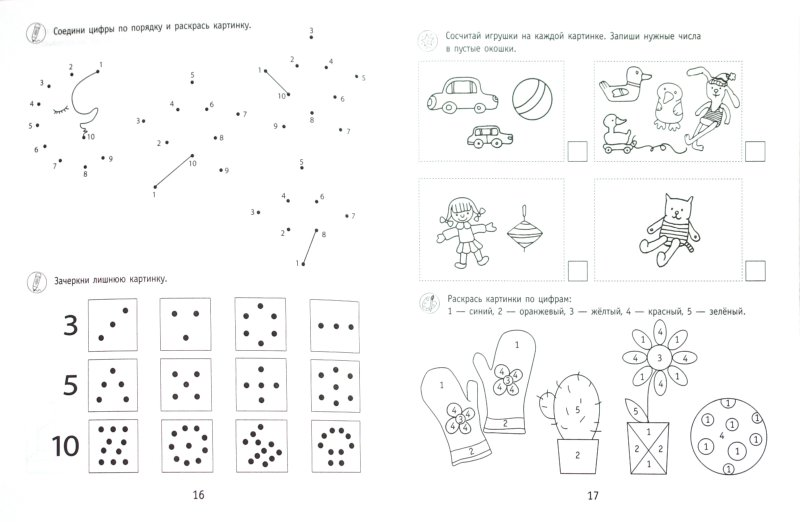 Иллюстрация 1 из 4 для Счет - Виктория Мамаева   Лабиринт - книги. Источник: Лабиринт