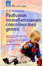 Тихомирова Лариса Федоровна Развитие познавательных способностей детей: Популярное пособие для родителей и педагогов