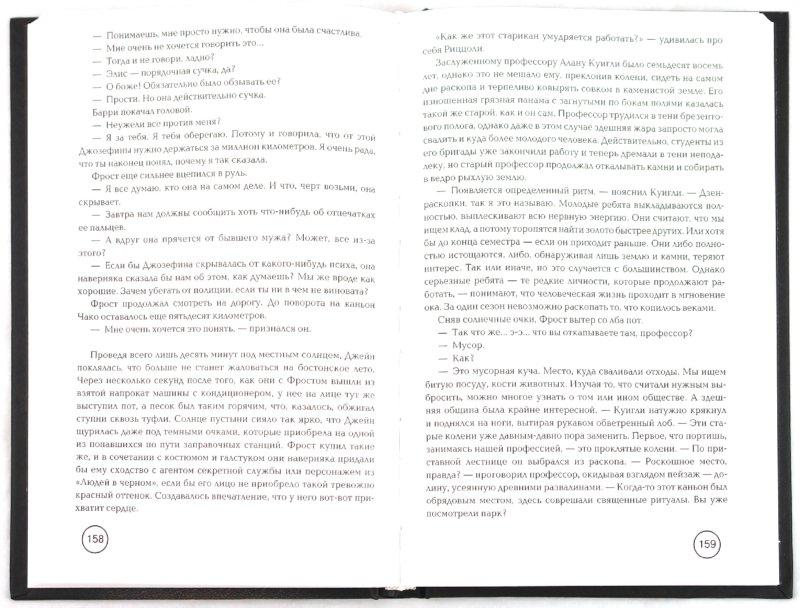 Иллюстрация 1 из 20 для Хранитель смерти - Тесс Герритсен | Лабиринт - книги. Источник: Лабиринт