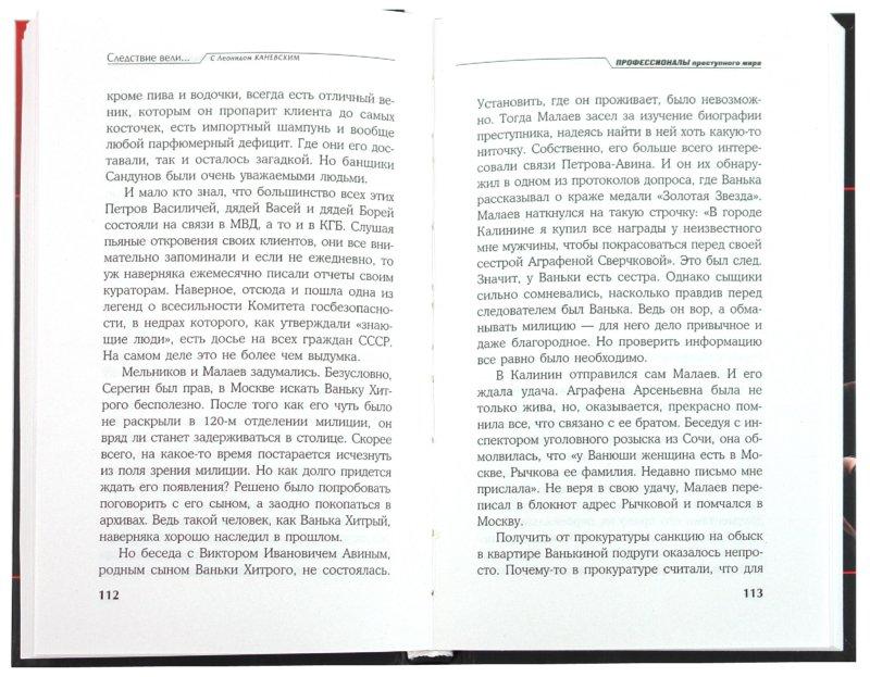 Иллюстрация 1 из 4 для Профессионалы преступного мира | Лабиринт - книги. Источник: Лабиринт