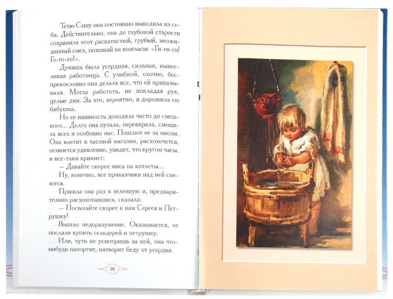 Иллюстрация 1 из 32 для Мое милое детство: Автобиографическая повесть - Клавдия Лукашевич | Лабиринт - книги. Источник: Лабиринт