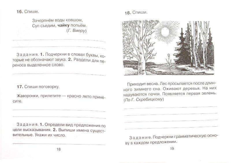 тексты для списывания 1 класс 1 полугодие
