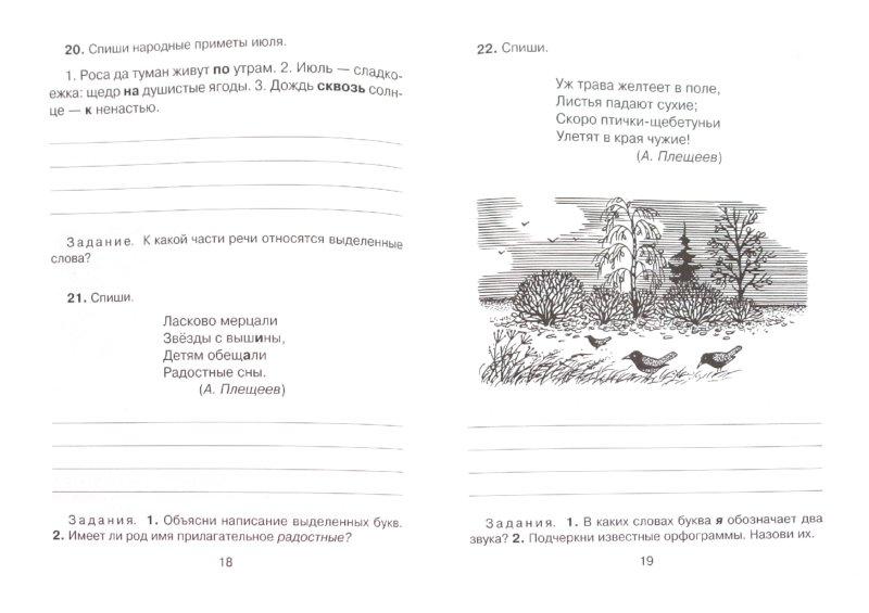 Иллюстрация 1 из 6 для Контрольное списывание. 4 класс - Ольга Ушакова   Лабиринт - книги. Источник: Лабиринт