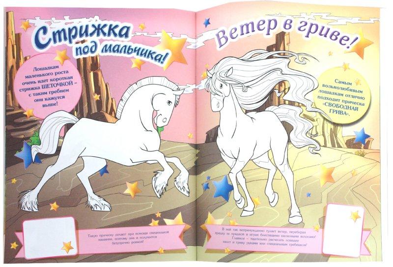 Иллюстрация 1 из 8 для Раскраска. Лошадки. Выпуск 1. Принцесса ранчо! | Лабиринт - книги. Источник: Лабиринт