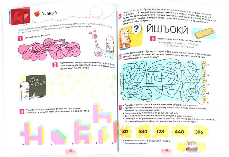 Иллюстрация 1 из 21 для Развиваем интеллект. Лучшие логические игры   Лабиринт - книги. Источник: Лабиринт