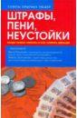 Пахомова Ирина, Злотникова Любовь Штрафы, пени, неустойки: когда нужно платить и как меньше?
