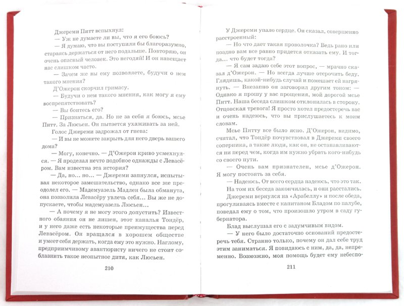 Иллюстрация 1 из 29 для Хроника капитана Блада. Удачи капитана Блада - Рафаэль Сабатини | Лабиринт - книги. Источник: Лабиринт
