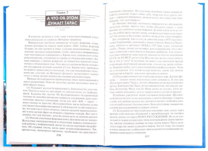 Иллюстрация 1 из 7 для Боевая машина - два - Анатолий Тарас | Лабиринт - книги. Источник: Лабиринт