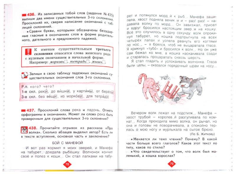 Учебник русского языка 3 с г яковлева часть первая упр