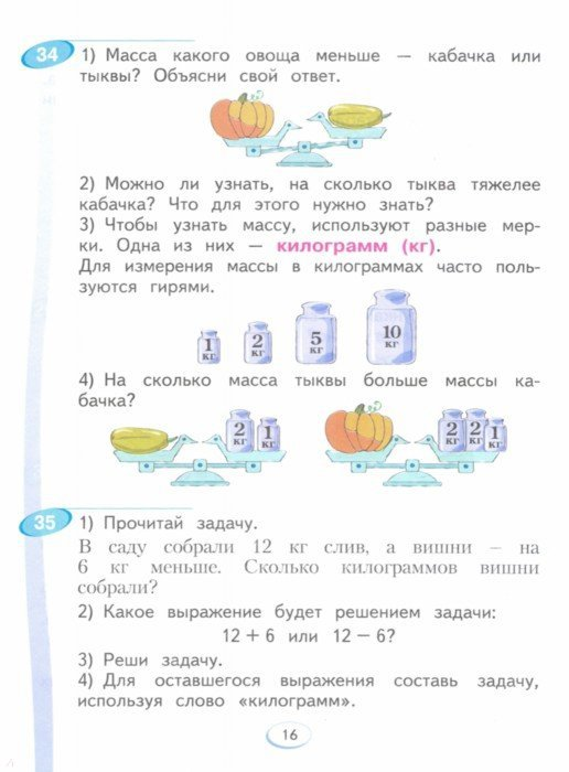 Математика 4 класс аргинская задание