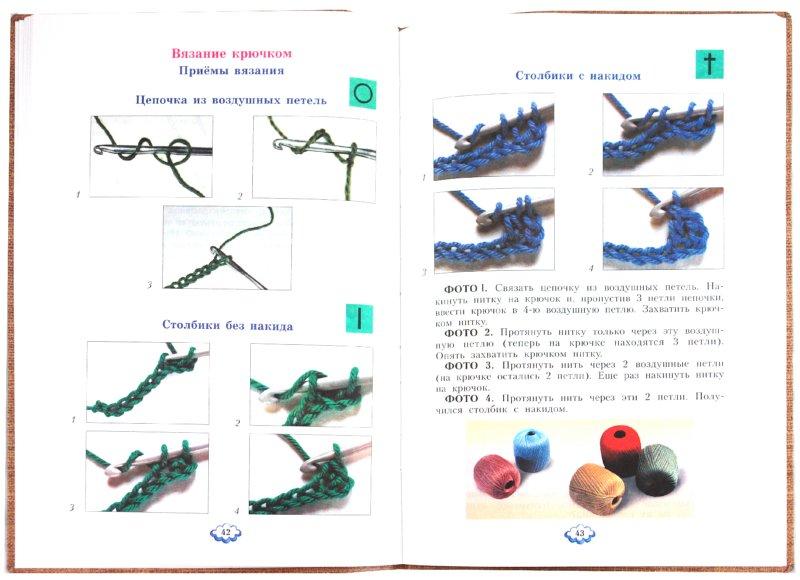 Иллюстрация 1 из 6 для Технология. Ручное творчество: 4 класс - Цирулик, Нагель | Лабиринт - книги. Источник: Лабиринт