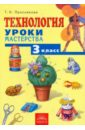 Проснякова Татьяна Николаевна Технология. Уроки мастерства: Учебник для 3 класса