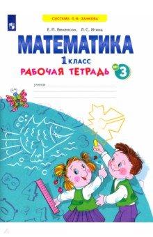 Математика. 1 класс. Рабочая тетрадь. В 4-х частях. Часть 3. ФГОС