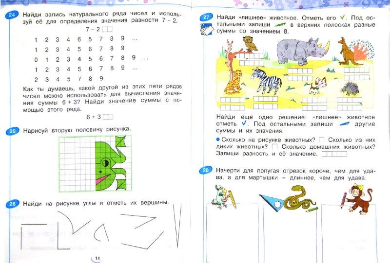 Иллюстрация 1 из 15 для Математика. 1 класс. Рабочая тетрадь. В 4-х частях. Часть 3. ФГОС - Бененсон, Итина | Лабиринт - книги. Источник: Лабиринт
