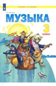 Музыка. Учебник для 3 класса. Обучение. Творческое развитие. Воспитание. ФГОС марксизм не рекомендовано для обучения