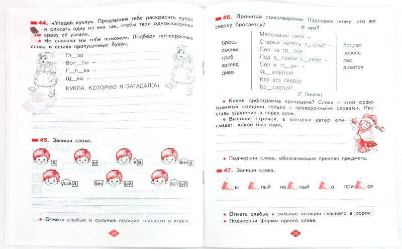 Русский 2 класс рабочая тетрадь яковдева