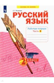 Русский язык. Рабочая тетрадь. 2 класс. В 4-х частях. Часть 4. ФГОС русский язык 2 класс рабочая тетрадь часть 2 фгос