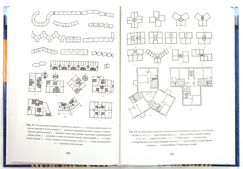 Иллюстрация 1 из 16 для Справочник современного архитектора - Левон Маилян   Лабиринт - книги. Источник: Лабиринт