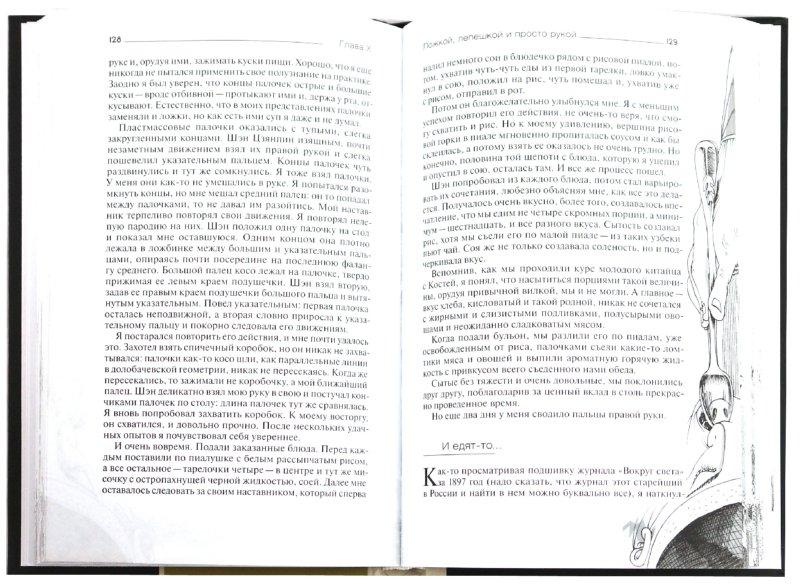 Иллюстрация 1 из 11 для Котелок дядюшки Ляо, или Занимательная этнография - Лев Минц   Лабиринт - книги. Источник: Лабиринт