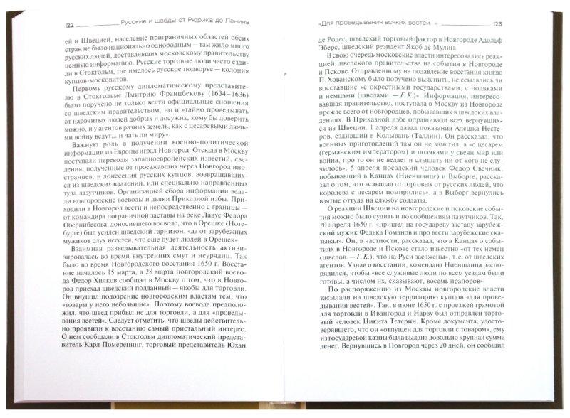 Иллюстрация 1 из 41 для Русские и шведы от Рюрика до Ленина. Контакты и конфликты - Геннадий Коваленко | Лабиринт - книги. Источник: Лабиринт